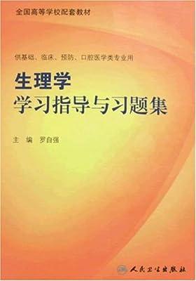 全国高等学校配套教材•生理学学习指导与习题集.pdf