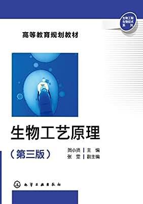 生物工艺原理.pdf