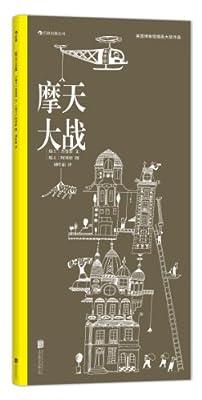 摩天大战.pdf