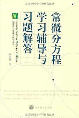 常微分方程学习辅导与习题解答.pdf