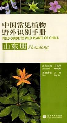 中国常见植物野外识别手册:山东册.pdf