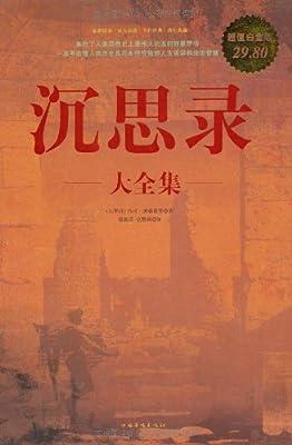 沉思录大全集.pdf