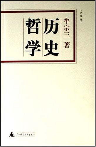 历史哲学/牟宗三下载
