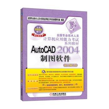 AutoCAD2004制图软件-新大纲专用-.pdf
