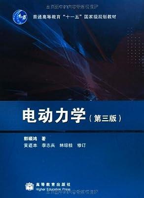 电动力学.pdf