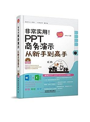 非常实用!PPT商务演示从新手到高手.pdf