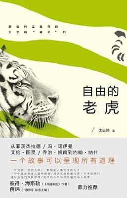 自由的老虎.pdf