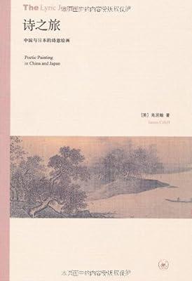 高居翰作品系列•诗之旅:中国与日本的诗意绘画.pdf