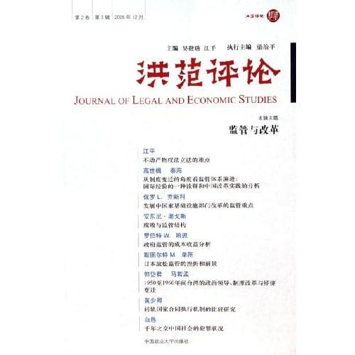 洪范评论(第2卷第3辑2005年12月)