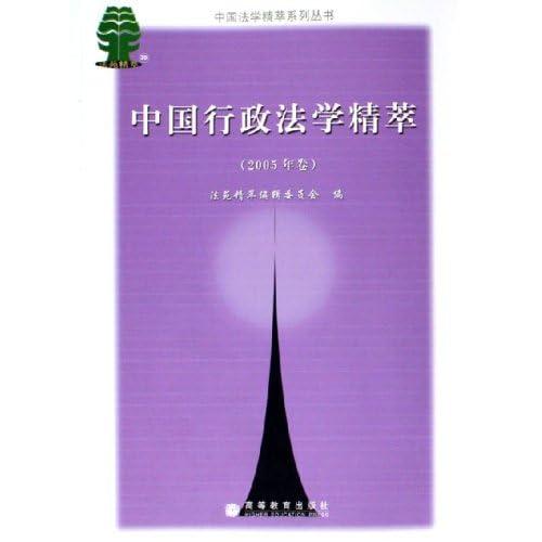 中国行政法学精萃(2005年卷)/中国法学精萃系列丛书