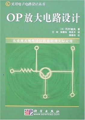 OP放大电路设计.pdf