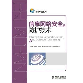 信息网络安全与防护技术.pdf