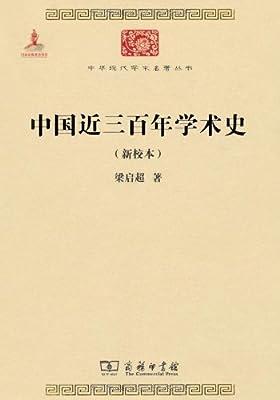 中国近三百年学术史.pdf