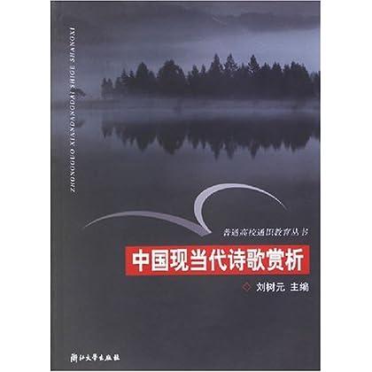 ...中国现当代诗歌图片   中国现当代文学作品精选诗歌卷图书价...