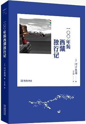 100年前西藏独行记.pdf