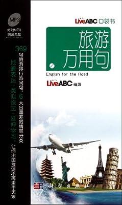LiveABC口袋书:旅游万用句.pdf