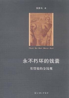 永不朽坏的钱囊:基督徒的金钱观.pdf