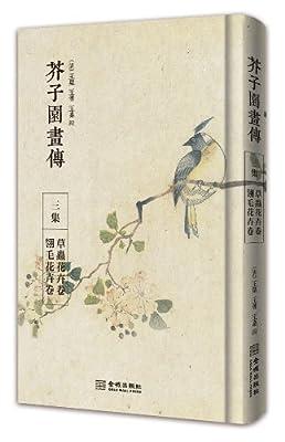 芥子园画传·2集:兰竹梅菊卷.pdf
