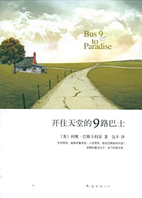 开往天堂的9路巴士.pdf