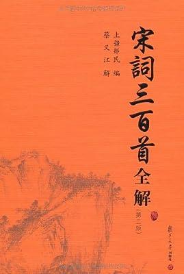 宋词三百首全解.pdf