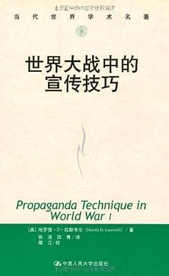 世界大战中的宣传技巧.pdf