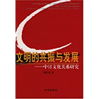 文明的共振与发展:中日文化关系研究