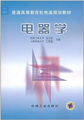 电器学.pdf