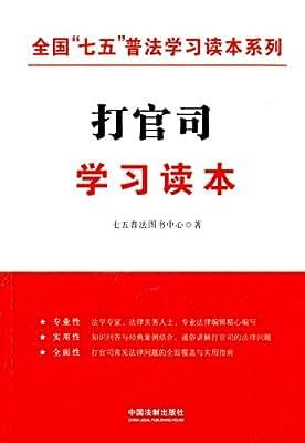 """打官司学习读本·全国""""七五""""普法学习读本系列.pdf"""