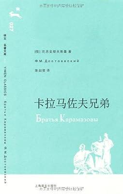 卡拉马佐夫兄弟.pdf