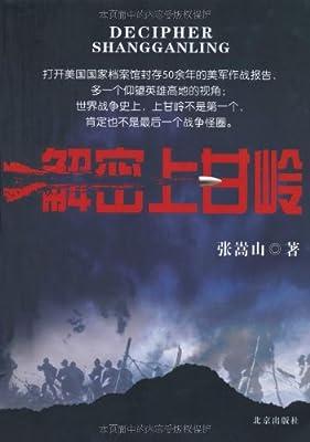 解密上甘岭.pdf