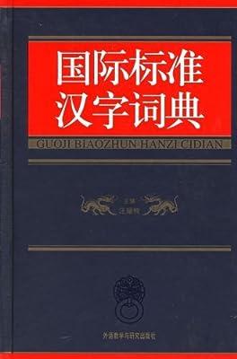 国际标准汉字词典+.pdf