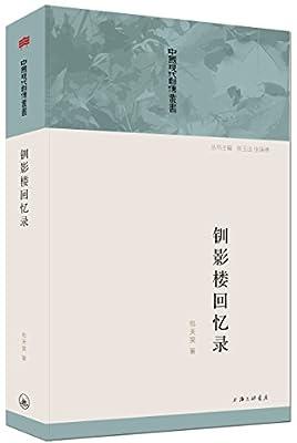 钏影楼回忆录.pdf