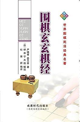 围棋玄玄棋经.pdf
