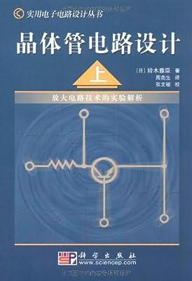 晶体管电路设计.pdf