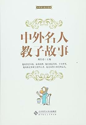 中外名人孩子系列:中外名人教子故事.pdf