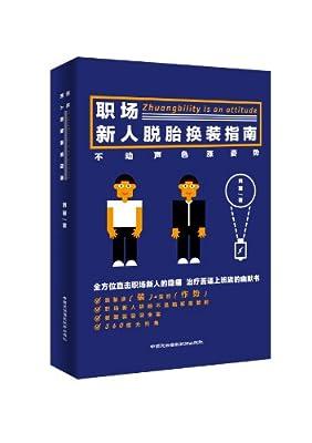 """职场新人脱胎换""""装""""指南:不动声色涨姿势.pdf"""