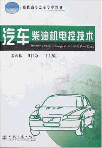 汽车柴油机电控技术图片高清图片