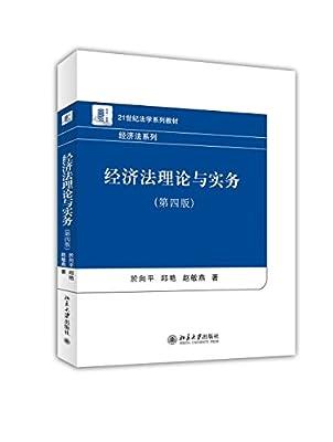 经济法理论与实务.pdf
