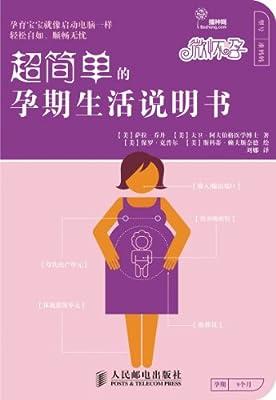 微怀孕:超简单的孕期生活说明书.pdf