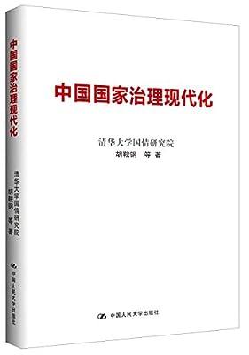 中国国家治理现代化.pdf