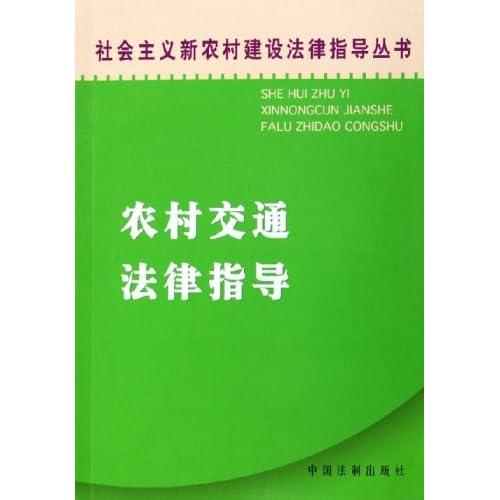 农村交通法律指导/社会主义新农村建设法律指导丛书