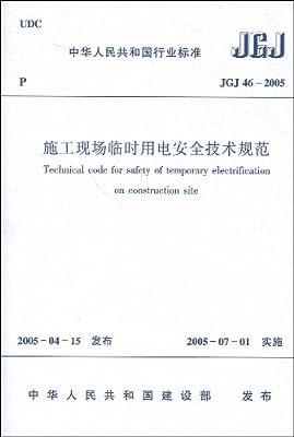 JGJ 46-2005 施工现场临时用电安全技术规范.pdf