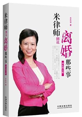 米律师细说离婚那些事.pdf