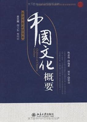中国文化概要.pdf