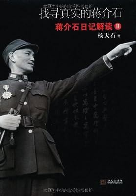 找寻真实的蒋介石:蒋介石日记解读Ⅱ.pdf
