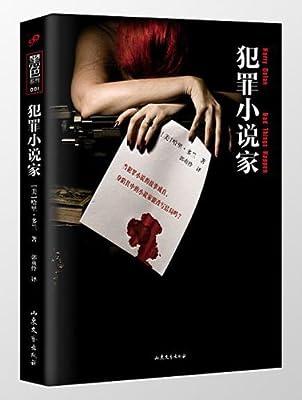 犯罪小说家.pdf