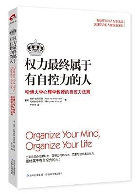 权力最终属于有自控力的人:哈佛大学心理学教授的自控力法则.pdf