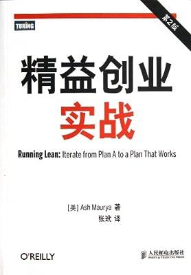 精益创业实战.pdf