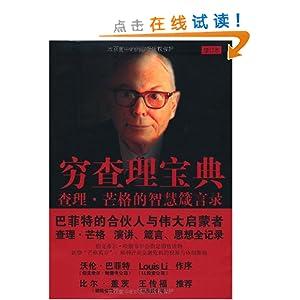 查理•芒格的智慧箴言录¥83,下单8折,叠加Kindle抽奖之类就看看吧