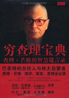 查理•芒格的智慧箴言录:穷查理宝典.pdf